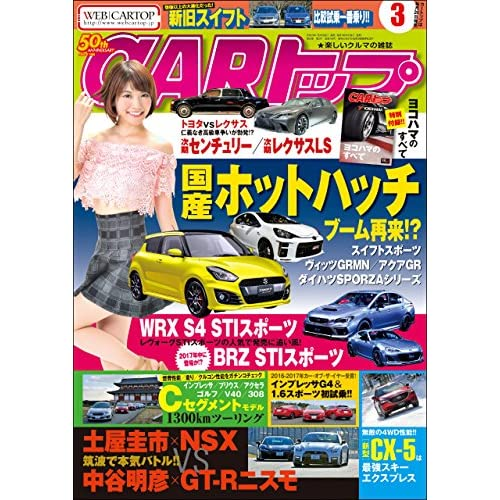 CARトップ (カートップ) 2017年 3月号 [雑誌]