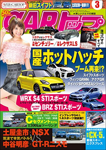 CARトップ (カートップ) 2017年 3月号 [雑誌]の詳細を見る
