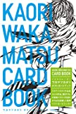 ワカマツカオリポストカードブック KAORI WAKAMATSU CARD BOOK