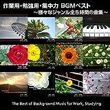 作業用・勉強用・集中力 BGMベスト ~様々なジャンル全6時間の曲集~