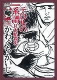 テロルの系譜 日本暗殺史 (シリーズ昭和の名作マンガ)