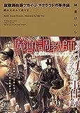 魔獣調教師ツカイ・J・マクラウドの事件録 獣の王はかく語りき (Novel 0) / 綾里 けいし のシリーズ情報を見る