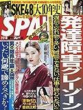 SPA!(スパ!) 2019年 2/19 号 [雑誌]