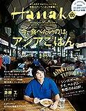 Hanako (ハナコ) 2017年 9月14日号 No.1140[いま、食べたいのはアジアごはん。]