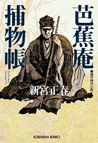 芭蕉庵捕物帳 (光文社時代小説文庫)
