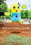 ふなっしーの本なっしー! ! (単行本)