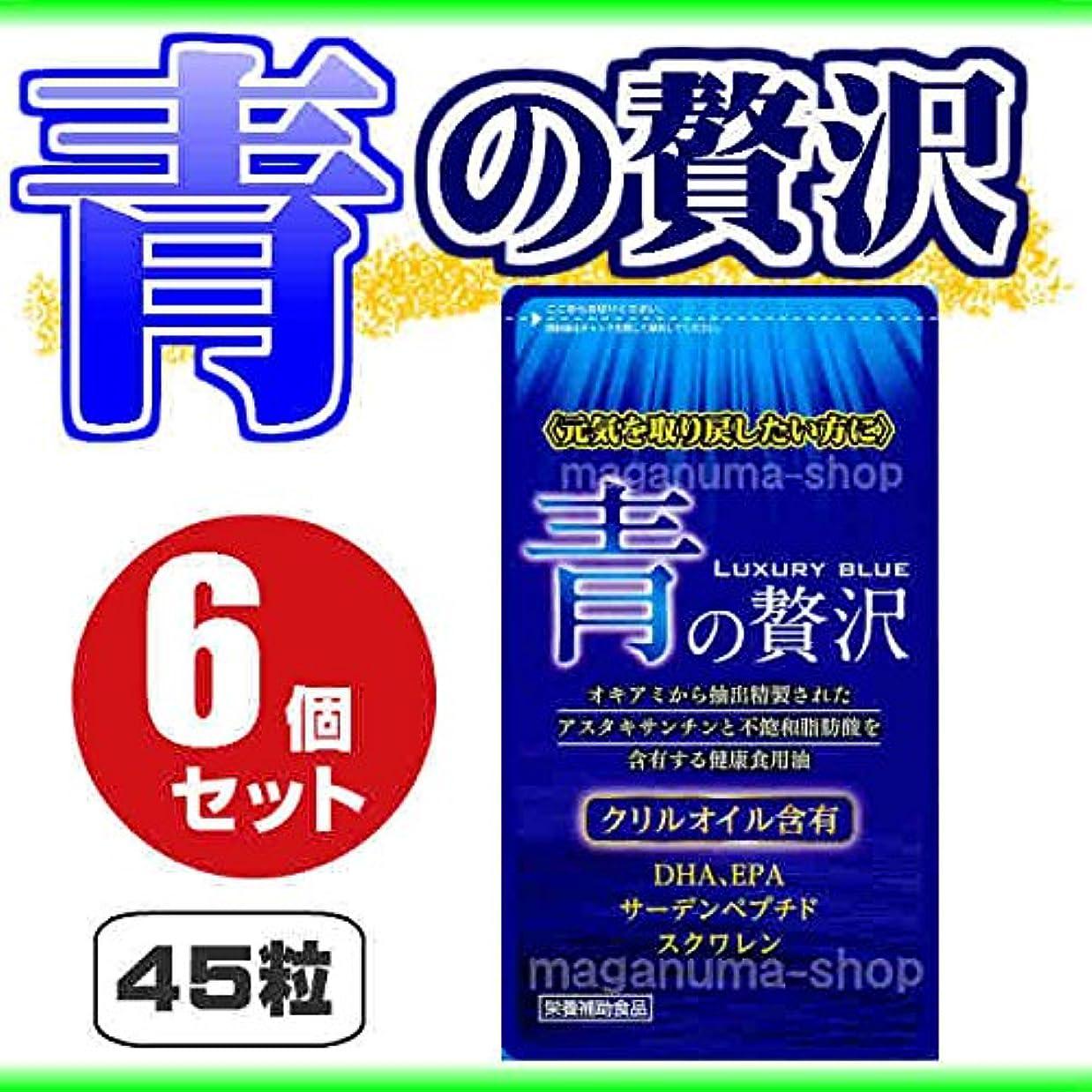 コンテストゾーン集団青の贅沢 6個