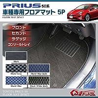 プリウス 50系 フロアマット ラゲッジマット トランクマット 1台分セット 5P ブラック×グレー チェック柄