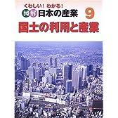 くわしい!わかる!図解 日本の産業〈9〉国土の利用と産業