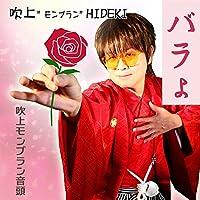 吹上モンブランHIDEKI  セカンドシングル 「バラよ」