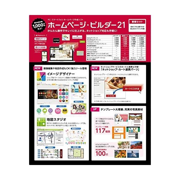ホームページ・ビルダー21 書籍セット 通常版の紹介画像2