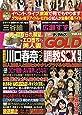 実話ナックルズGOLD vol.14 (ミリオンムック)