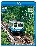 JR予土線 しまんとグリーンライン キハ32形 宇和島~窪川[Blu-ray/ブルーレイ]