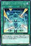 閃刀術式-ジャミングウェーブ ノーマル 遊戯王 ダーク・セイヴァーズ dbds-jp032