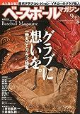 ベースボールマガジン 2009年 09月号 [雑誌]