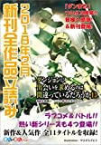 GA文庫&GAノベル2018年2月の新刊 全作品立読み(合本版) (GA文庫)