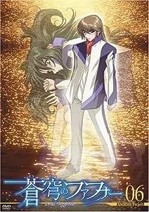 蒼穹のファフナー Arcadian project 06 [DVD]