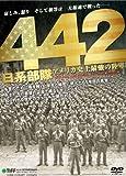 442日系部隊 アメリカ史上最強の陸軍[WAC-D632][DVD]