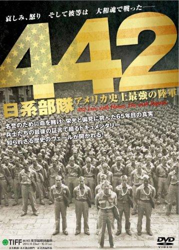 442日系部隊 アメリカ史上最強の陸軍 WAC-D632[DVD]