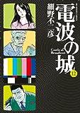 電波の城 12 (ビッグコミックス)