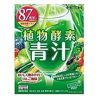 【井藤漢方製薬】植物酵素青汁 20包 ×3個セット