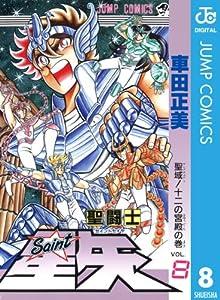 聖闘士星矢 8巻 表紙画像
