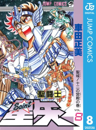 聖闘士星矢 8 (ジャンプコミックスDIGITAL)