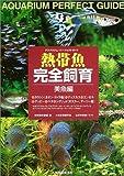 熱帯魚完全飼育 美魚編―アクアリウム・パーフェクトガイド