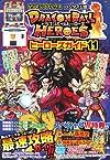 ドラゴンボールヒーローズ ヒーローズガイド11 バンダイ公認 (Vジャンプブックス)