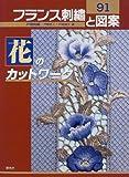 花のカットワーク (フランス刺繍と図案)