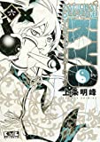 SAMURAI DEEPER KYO(6) (講談社漫画文庫)