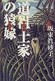 道祖土(さいど)家の猿嫁 画像