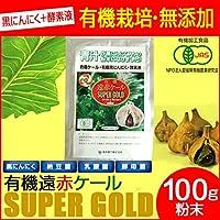 有機遠赤ケール SUPPER GOLD 100g 2210 1袋