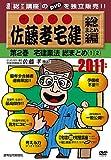 2011年版 佐藤孝宅建(サトケン) 総まとめ編第2巻 (<DVD>)