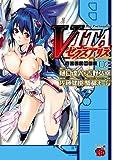 VITAセクスアリス(2) (チャンピオンREDコミックス)