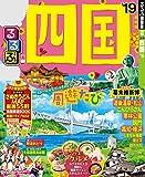 るるぶ四国'19 (るるぶ情報版(国内))