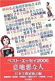 意地悪な人―ベスト・エッセイ〈2006〉 (ベスト・エッセイ (2006))