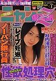 ニャン2倶楽部Z (ゼット) 2007年 01月号 [雑誌]