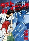 ラストイニング 37―私立彩珠学院高校野球部の逆襲 (ビッグコミックス)