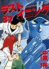 ラストイニング 37 (ビッグ コミックス)