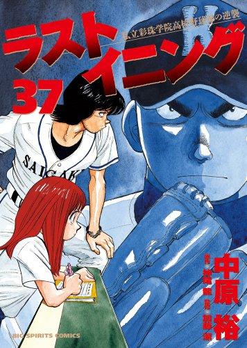 ラストイニング 37―私立彩珠学院高校野球部の逆襲 (ビッグコミックス)の詳細を見る