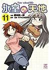 氷室の天地 Fate/school life 第11巻