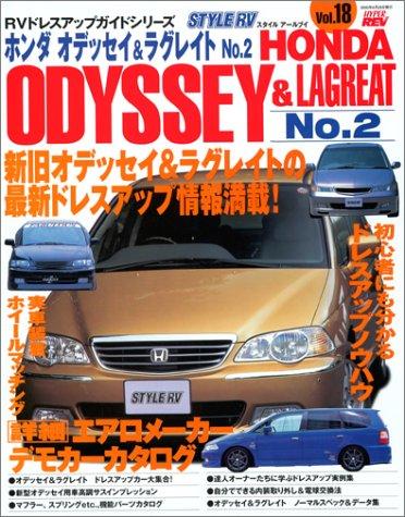 ホンダ オデッセイ&ラグレイト No.2 (ハイパーレブ RVドレスアップガイドシリーズ Vol. 18)