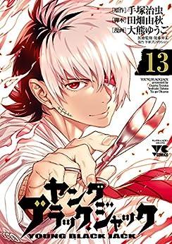 ヤング ブラック・ジャック 第01-13巻 Young Black Jack vol 01-13