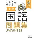 わかるをつくる 中学国語問題集 (パーフェクトコース問題集)