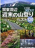 関東周辺 週末の山登りベスト120 (ヤマケイアルペンガイドNEXT)