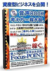 ゼロから稼ぐ企画を考えわずか2週間で300万円の収益を得た【集中した事】とは何か?Focus-POINT音声教材