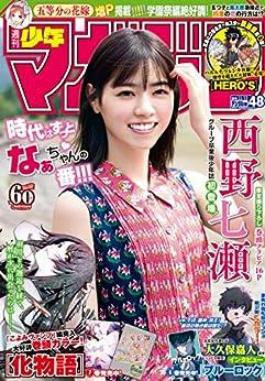 [雑誌] 週刊少年マガジン 2019年48号 [Weekly Shonen Magazine 2019-48]