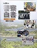 警察白書〈平成28年版〉
