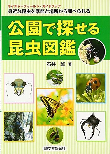 公園で探せる昆虫図鑑―身近な昆虫を季節と場所から調べられる (ネイチャーフィールド・ガイドブック)の詳細を見る